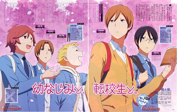 Tags: Anime, Onji Masayuki, Kimi to Boku., Asaba Yuta, Tsukahara Kaname, Asaba Yuki, Tachibana Chizuru, Matsuoka Shun, Official Art, Asaba Twins, You And Me