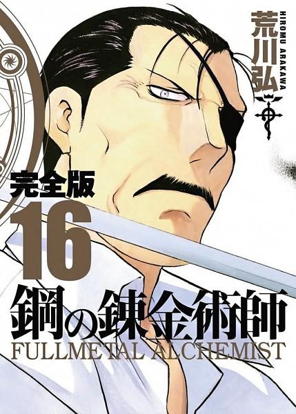Tags: Anime, Arakawa Hiromu, Fullmetal Alchemist, King Bradley, Manga Cover, Scan, Official Art
