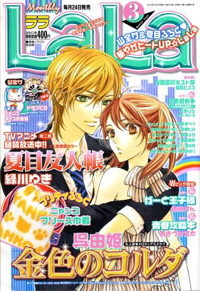 Tags: Anime, Kiniro no Corda, Kaji Aoi, Hino Kahoko, Magazine (Source), LaLa (Magazine) (Source), Official Art, Scan, Magazine Cover, La Corda D'oro