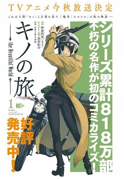 Tags: Anime, Kino no Tabi: The Beautiful World - The Animated Series, Kino no Tabi, Kino (Kino no Tabi)