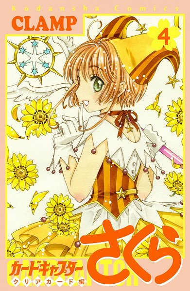 Tags: Anime, CLAMP, Cardcaptor Sakura: Clear Card-hen, Cardcaptor Sakura, Kinomoto Sakura, Jester Hat, Manga Cover, Official Art