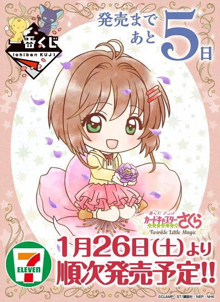Tags: Anime, Cardcaptor Sakura: Clear Card-hen, Cardcaptor Sakura, Kinomoto Sakura, Oval, Official Art, Countdown Illustration, Product Advertising, Twitter