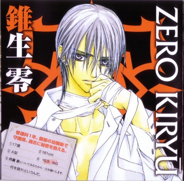 Tags: Anime, Hino Matsuri, Vampire Knight, Kiryuu Zero, Official Art