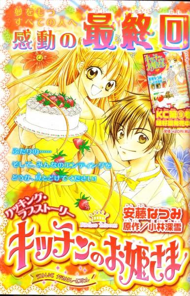 Tags: Anime, Andou Natsumi, Kitchen no Ohime-sama, Kazami Najika, Manga Color, Official Art, Scan, Character Request, Kitchen Princess