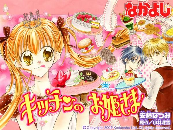Kitchen no Ohime-sama (Kitchen Princess ) - Andou Natsumi