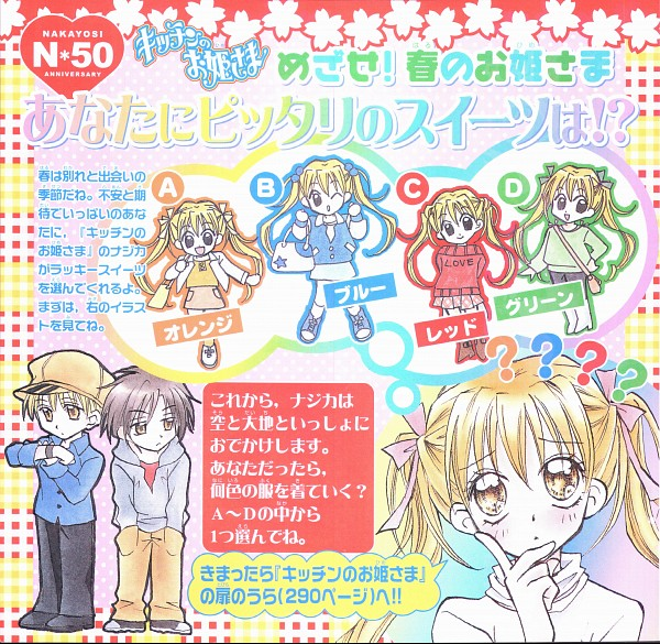 Tags: Anime, Andou Natsumi, Kitchen no Ohime-sama, Kitazawa Sora, Kazami Najika, Kitazawa Daichi, Manga Color, Scan, Official Art, Kitchen Princess