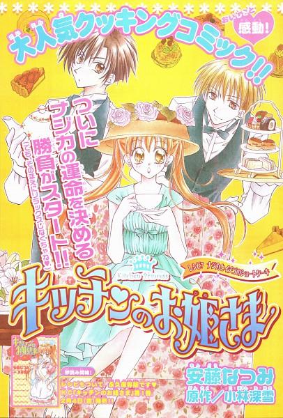 Tags: Anime, Andou Natsumi, Kitchen no Ohime-sama, Kitazawa Daichi, Kitazawa Sora, Kazami Najika, Manga Color, Official Art, Scan, Manga Page, Chapter Cover, Kitchen Princess