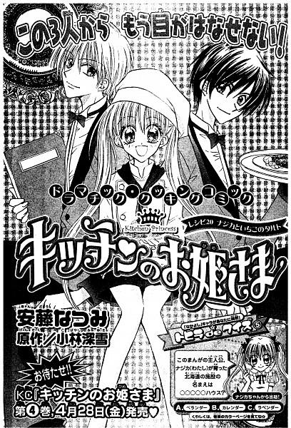 Tags: Anime, Andou Natsumi, Kitchen no Ohime-sama, Kitazawa Daichi, Kitazawa Sora, Kazami Najika, Chef Hat, Chapter Cover, Official Art, Manga Page, Scan, Kitchen Princess