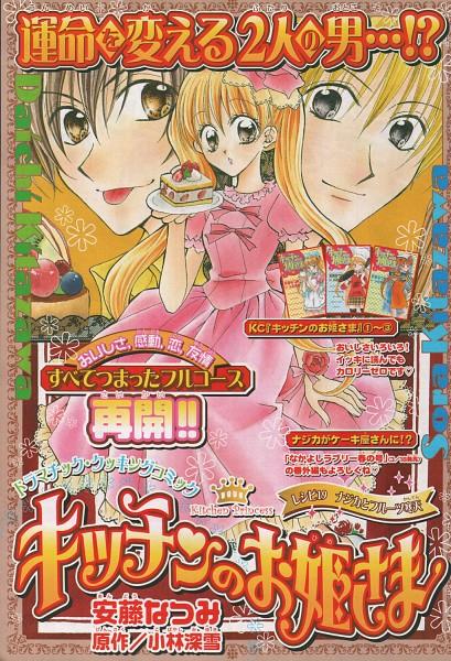 Tags: Anime, Andou Natsumi, Kitchen no Ohime-sama, Kitazawa Sora, Kazami Najika, Kitazawa Daichi, Gown, Manga Page, Scan, Chapter Cover, Manga Color, Official Art, Kitchen Princess