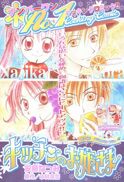 Tags: Anime, Andou Natsumi, Kitchen no Ohime-sama, Kitazawa Daichi, Kitazawa Sora, Kazami Najika, Kishida Akane, Lemon, Official Art, Manga Page, Scan, Chapter Cover, Manga Color, Kitchen Princess