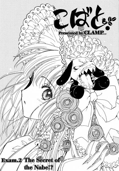 Tags: Anime, CLAMP, Kobato., Hanato Kobato, Ioryogi, Stuffed Dog, Chapter Cover, Scan, Official Art, Manga Page