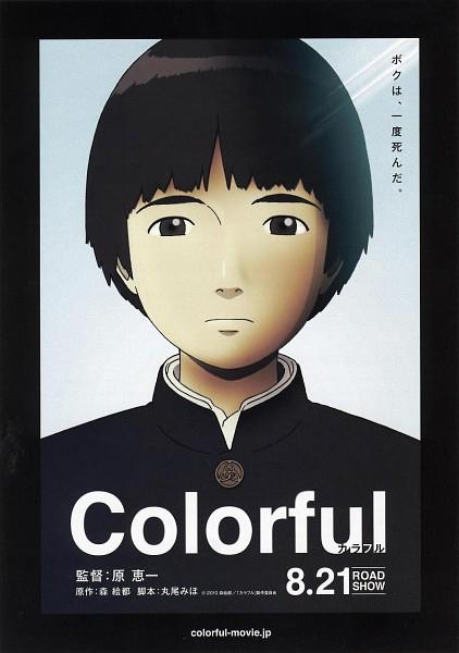 Tags: Anime, Colorful (Movie), Kobayashi Makoto, Poster (Source)