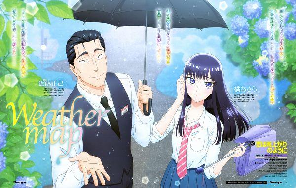Tags: Anime, WIT STUDIO, Koi wa Ameagari no You ni, Kondou Masami, Tachibana Akira, Age Difference, Scan, Official Art