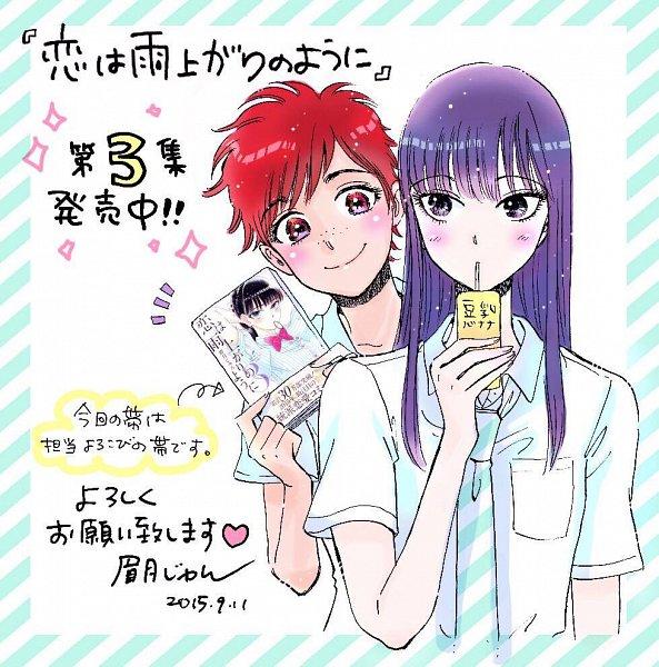 Tags: Anime, Koi wa Ameagari no You ni, Kyan Haruka, Tachibana Akira, Magazine (Object), Straw, Twitter, Fanart