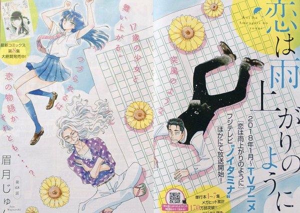 Tags: Anime, Mayuzuki Jun, Koi wa Ameagari no You ni, Kondou Masami, Tachibana Akira, Kujou Chihiro, Magazine (Source), Scan, Magazine Page