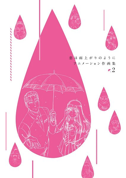 Tags: Anime, Koi wa Ameagari no You ni, Kondou Masami, Tachibana Akira, Raindrop (Symbol), Age Difference, Sketch, Twitter