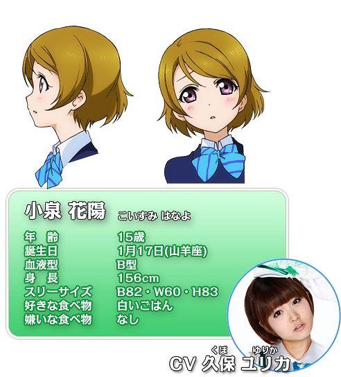 Koizumi Hanayo (Hanayo Koizumi) - Love Live!