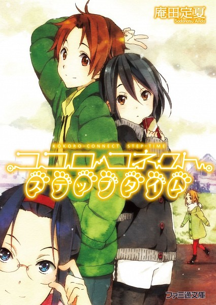 Tags: Anime, Horiguchi Yukiko, Kokoro Connect, Fujishima Maiko, Enjouji Shino, Yaegashi Taichi, Inaba Himeko, Official Art, Mobile Wallpaper, Novel Illustration