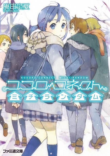 Tags: Anime, Horiguchi Yukiko, Kokoro Connect, Inaba Himeko, Nagase Iori, Yaegashi Taichi, Aoki Yoshifumi, Kiriyama Yui, Manga Cover, Mobile Wallpaper, Scan, Official Art