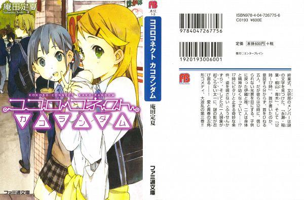 Tags: Anime, Horiguchi Yukiko, Kokoro Connect, Nagase Iori, Yaegashi Taichi, Aoki Yoshifumi, Kiriyama Yui, Inaba Himeko, Manga Cover, Scan, Official Art
