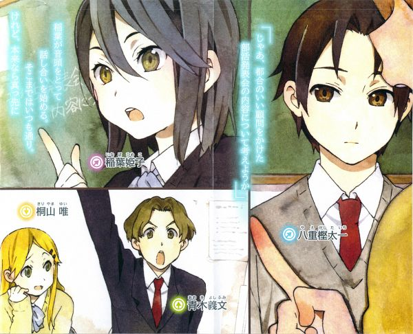 Tags: Anime, Horiguchi Yukiko, Kokoro Connect, Inaba Himeko, Yaegashi Taichi, Aoki Yoshifumi, Kiriyama Yui, Official Art, Novel Illustration