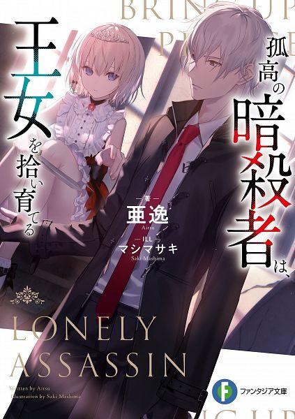 Tags: Anime, Shima Shinoji, Kokou no Assassin wa Oujo wo Hiroi Sodateru, Character Request, Manga Cover, Official Art