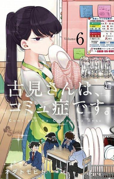 Tags: Anime, Oda Tomohito, Komi-san wa Comyushou desu., Komi Shouko, Tadano Hitohito, Scan, Official Art, Character Request, Manga Cover, Komi Can't Communicate