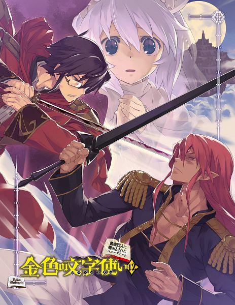 Tags: Anime, Sumaki Shungo, Konjiki no Word Master, Muir Castreia, Okamura Hiiro, Character Request, Novel Illustration, Official Art