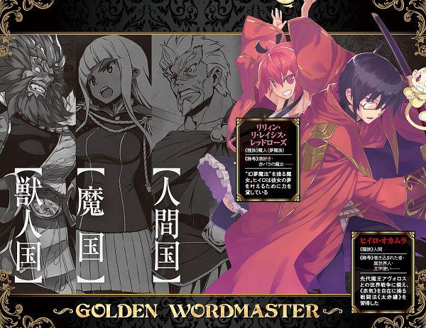 Tags: Anime, Sumaki Shungo, Konjiki no Word Master, Okamura Hiiro, Novel Illustration, Official Art, Character Request