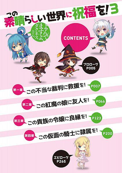 Tags: Anime, Mishima Kurone, Kono Subarashii Sekai ni Shukufuku wo!, Chris (KonoSuba), Yunyun (KonoSuba), Aqua (KonoSuba), Megumin, Novel Illustration, Official Art