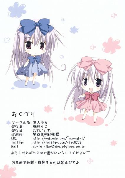 Tags: Anime, Korie Riko, Dim Scene, Comic Market, Comic Market 81