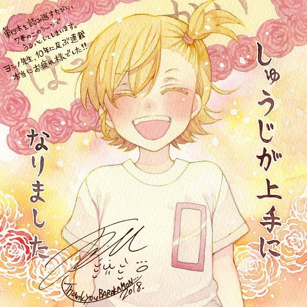 Tags: Anime, Mochizuki Jun, Barakamon, Kotoishi Naru, Bright Colors, Official Art