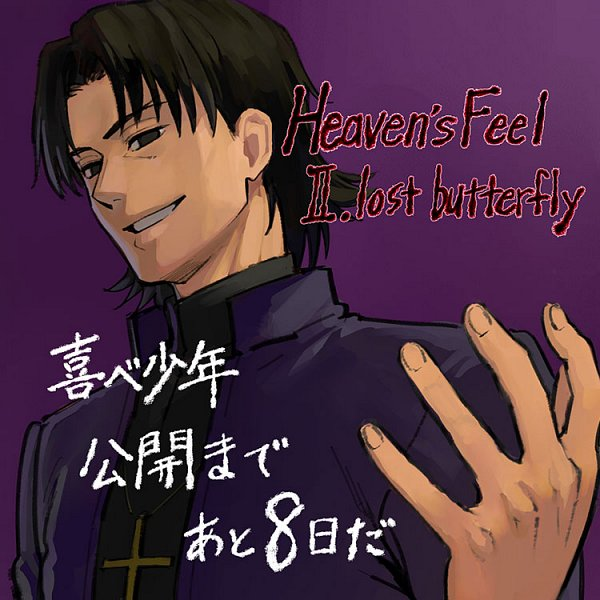 Tags: Anime, B Suke, Fate/stay night : Heaven's Feel - II Lost Butterfly, Fate/stay night : Heaven's Feel, Fate/stay night, Kotomine Kirei, Official Art, Countdown Illustration