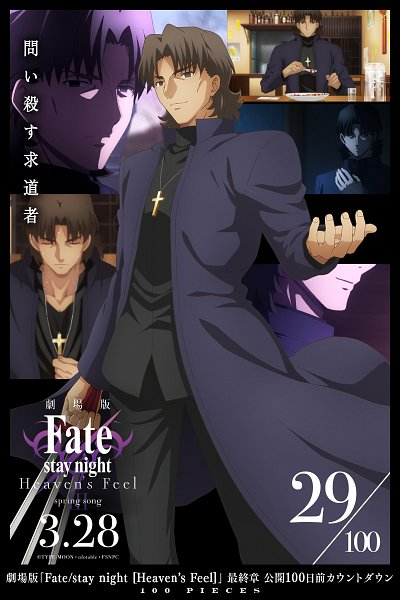Tags: Anime, ufotable, Fate/stay night : Heaven's Feel - III Spring Song, Fate/stay night : Heaven's Feel, Fate/stay night, Kotomine Kirei, Clergy, Official Art, Collage, Countdown Illustration