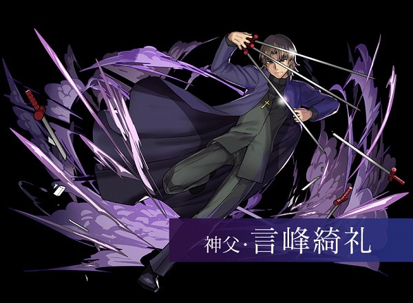 Tags: Anime, GungHo Online Entertainment, Puzzle & Dragons, Fate/stay night : Heaven's Feel, Fate/stay night, Kotomine Kirei, Clergy, Official Art