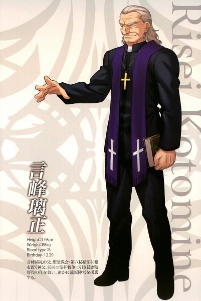 Kotomine Risei - Fate/zero