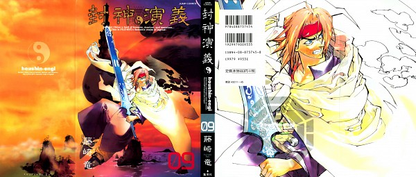Tags: Anime, Fujisaki Ryou, Houshin Engi, Kou Hiko, Manga Cover, Official Art, Scan