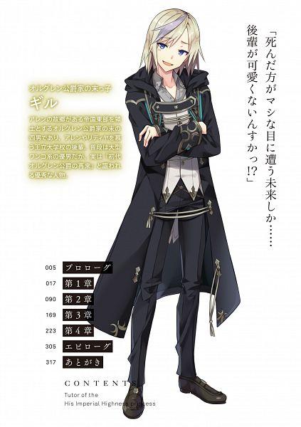 Tags: Anime, Cura, Koujo Denka no Kateikyoushi, Novel Illustration, Official Art, Character Request