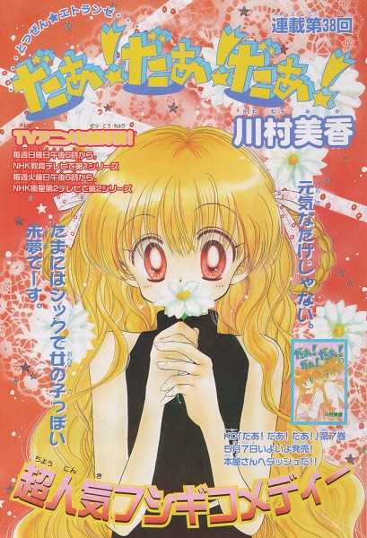 Tags: Anime, Kawamura Mika, Daa! Daa! Daa!, Kouzuki Miyu, Saionji Kanata, Daisy (Flower), Intelocked Fingers, Scan, Manga Color, Official Art, Manga Page, Chapter Cover