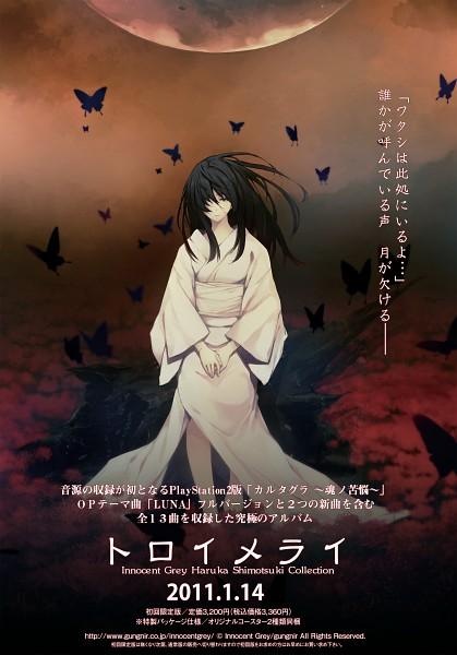 Kouzuki Yura (Cartagra) - Cartagra ~Tsuki Kurui no Yamai~