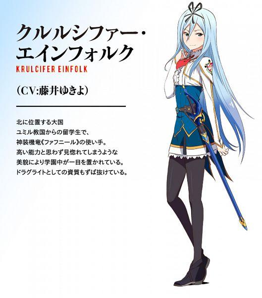 Tags: Anime, Kurosawa Keiko, Lerche, Saijaku Muhai no Bahamut, Krulcifer Einfolk, Cover Image, Official Art