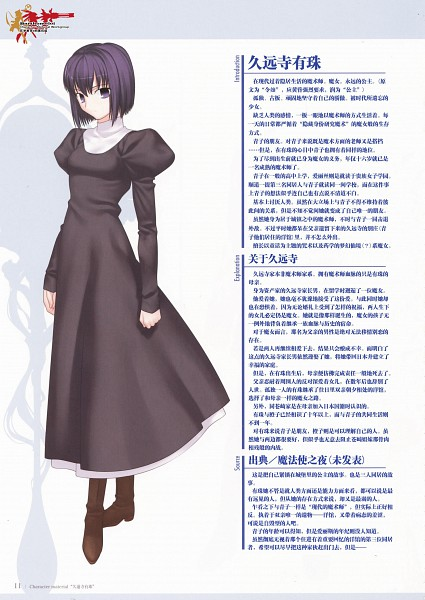 Tags: Anime, Takeuchi Takashi, TYPE-MOON, Mahou Tsukai no Yoru, Kuonji Alice, Official Art