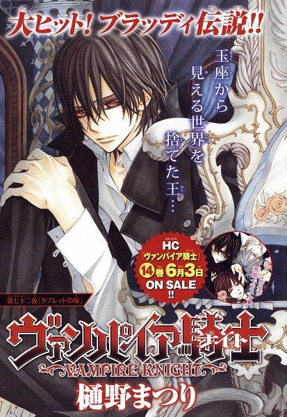 Tags: Anime, Hino Matsuri, Vampire Knight, Kiryuu Zero, Kuran Kaname, Yuki Cross, Self Hug, LaLa (Magazine) (Source), Magazine (Source), Chapter Cover, Scan, Official Art, Manga Page