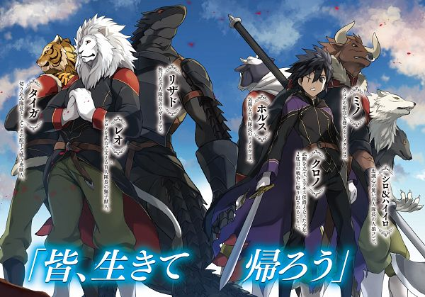 Tags: Anime, Mutsumi Masato, Kuro no Senki (Saitou Ayumu), Novel Illustration, Official Art, Character Request