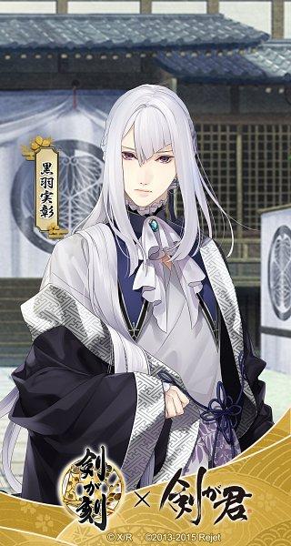 Tags: Anime, Yomi (Pixiv390297), Rejet, Ken ga Kimi, Kuroba Saneaki, Official Wallpaper, Wallpaper, Mobile Wallpaper, Official Art