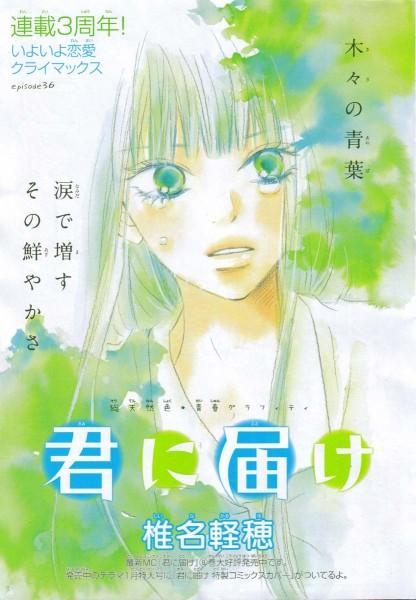 Tags: Anime, Shiina Karuho, Kimi ni Todoke, Kuronuma Sawako, Manga Color, Official Art, Scan, Magazine (Source)