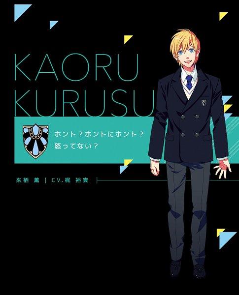 Kurusu Kaoru - Uta no☆prince-sama♪