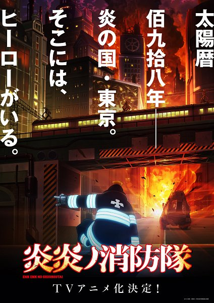 Tags: Anime, Morioka Hideyuki, david production, Enen no Shouboutai, Kusakabe Shinra, Firefighter Outfit, Key Visual, Official Art
