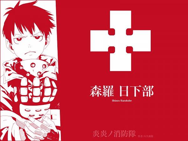Tags: Anime, Pixiv Id 8035438, Enen no Shouboutai, Kusakabe Shinra, Fanart From Pixiv, Pixiv, Wallpaper, Fanart