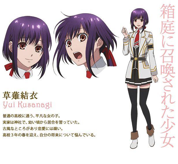 Kusanagi Yui - Kamigami no Asobi